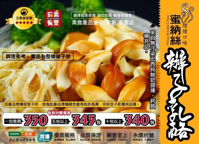 【茹素餐豐】庚志 蜜納絲MINAS煙燻辮子乳酪。乳酪絲 (奶素)450g  巴西進口。營養價值高是全年齡最佳鈣質補充品!