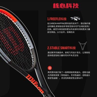 網球拍康友網悅Wilson威爾勝網球拍CLASH全場型網拍男女全碳素單人球拍