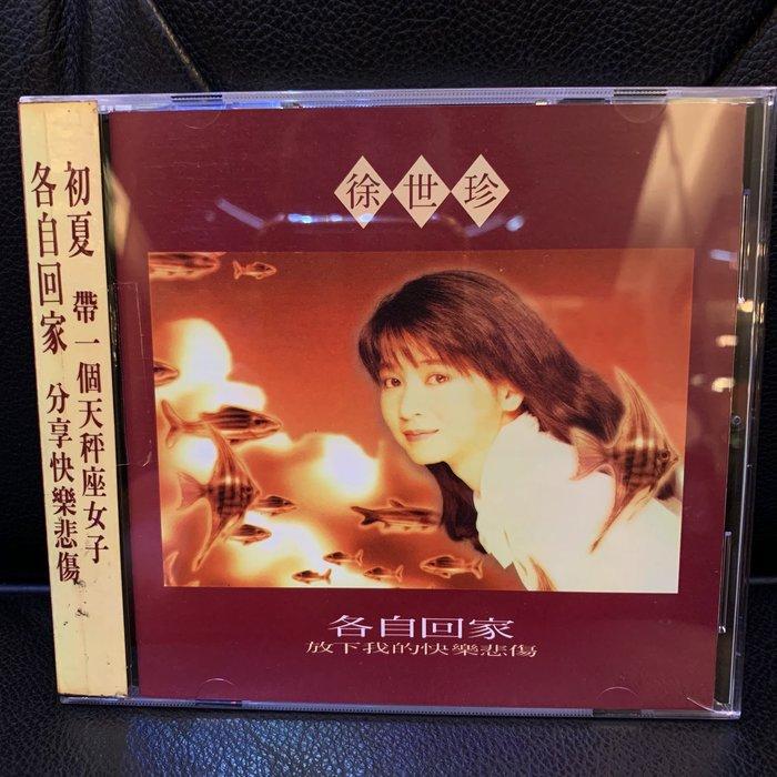 ♘➽二手CD 徐世珍-各自回家,鄉城唱片發行。#AVS版,無IFPI。