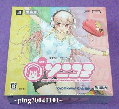 ☆小瓶子玩具坊☆PS3全新未拆封原裝片--更多!音速互動 限定版 (日版)