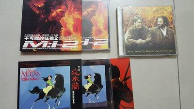 湯姆克魯斯不可能的任務 2.花木蘭Good Will Hunting 心靈捕手電影原聲帶一共三張一起賣