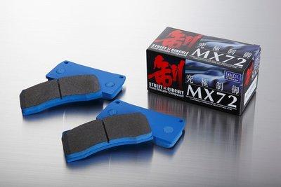 =1號倉庫= ENDLESS MX72 來令片 煞車皮 BENZ A45 AMG