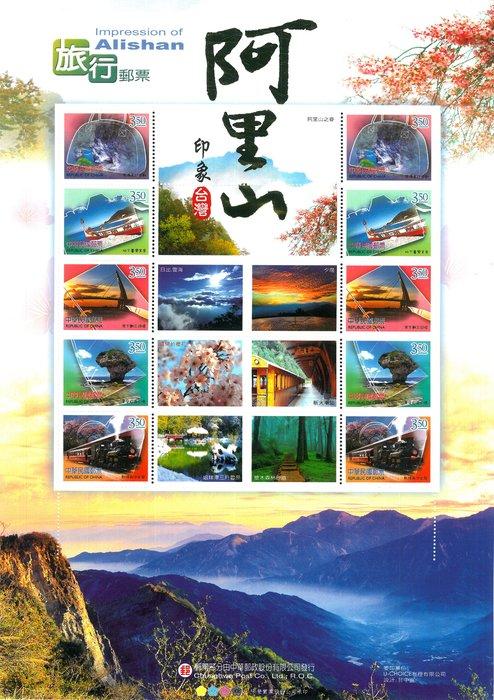 (個人化郵票14)印象台灣----阿里山