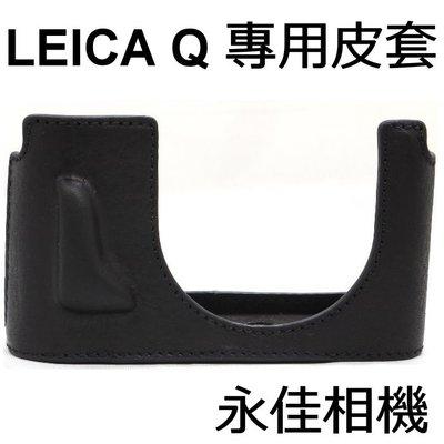 永佳相機_LEICA Q 萊卡 Q Typ 116 專用底座皮套 黑