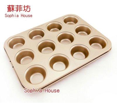 【蘇菲坊】12連乳酪球小馬芬模 小號 Chefmade學廚 蛋糕烤模 小杯子蛋糕模 烘培模具 重型碳鋼+不粘塗層