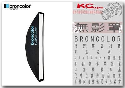 凱西影視器材 BRONCOLOR 原廠 無影罩 30 x 180 cm 不含無影罩接座