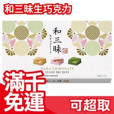 日本原裝 和三昧生巧克力 18個入 黃豆粉 梅子 抹茶 日式禮盒 零食伴手禮 新年正月送禮 ❤JP Plus+