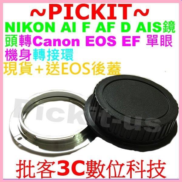 Nikon AI F AI-S鏡頭轉Canon EOS單眼轉接環5DIII 5DII 7D 60D 50D 600D後蓋