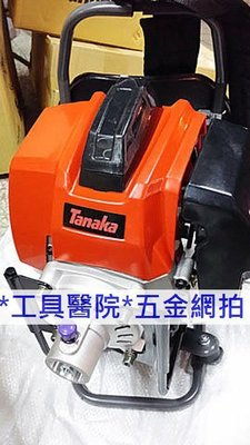 *工具醫院* 專業修理店 日本 TANAKA 田中 TEG 31P 二行程引擎 割草機 軟管背負式 硬管直柄式 31CC