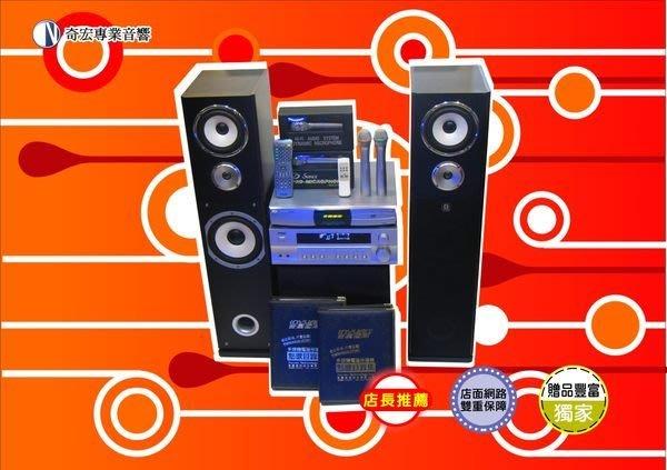 音圓降很大最新伴唱機B-520卡拉OK組合音響麥克風喇叭全套超低特價原市價約58000元買到賺到限量音響店推薦蘆洲音響店