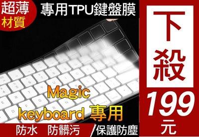 【TPU高透材質】 新款 Apple imac iMac magic keyboard A1843 鍵盤膜 鍵盤套
