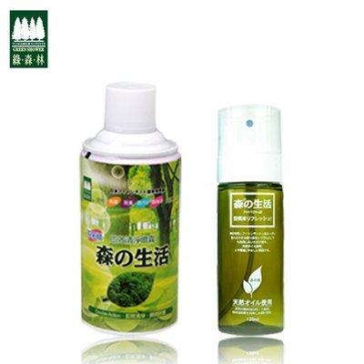 【綠森林】芬多精即效清淨噴霧罐300ml+芬多精隨身噴霧瓶120ml (買大送小)