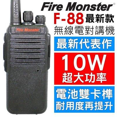《實體店面》Fire Monster F-88 最新代表作 10W超大功率 無線電對講機 免執照 耐用 堅固 F88