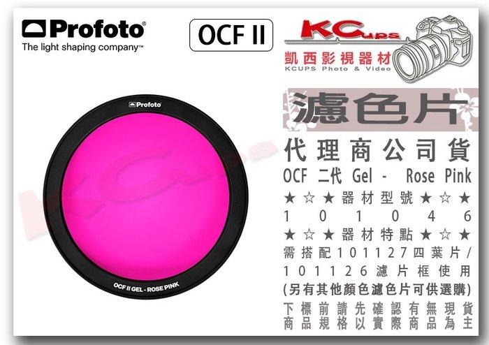 凱西影視器材 【 Profoto OCF 二代 Gel Rose Pink 101046 濾色片 】色溫片