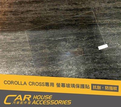 汽車配件屋 實體店面 COROLLA CROSS 專用 螢幕保護貼 玻璃