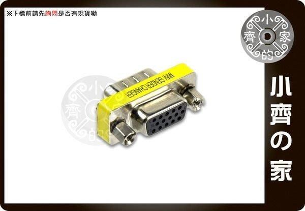 小齊的家 全新 VGA D-SUB 15PIN 15針 LCD螢幕 電腦螢幕 轉接頭 轉換頭 公轉母 公對母 公母