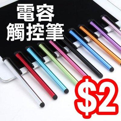 手機通用 智能炫彩 觸屏電容筆 手寫筆 觸控筆 73 1