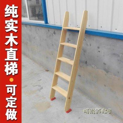 全館折扣 木梯子實木質樓梯家用室內外學...