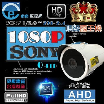 監視器 星光級 攝影機 低照度 日夜全彩 3百萬極清鏡頭 全套291SONY晶 1080P 槍型 全彩色【ee監控網】