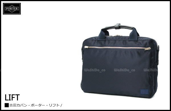 WaShiDa PLUS+【日本 吉田 PORTER × LIFT 系列 2WAY 公事包 手提包 側背包 加寬底部 】-預訂 822-06225