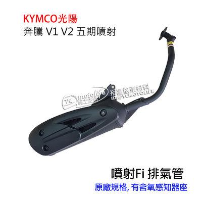 YC騎士生活_KYMCO光陽 排氣管 奔騰 V1 V2 五期 噴射 Fi 有含氧感知座 原廠規格 副廠零件 台灣製造