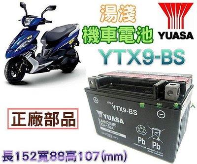 【電池達人】YUASA 湯淺 機車電瓶 YTX9 GTX9 GS 杰士電池 光陽 G6 G5 頂客 三冠王 新豪漢 金牌