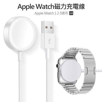 AppleWatch智能手錶 磁性充電連接線 iwatch磁力充電線 磁吸充電線蘋果手錶iwatch1/2/3通用無
