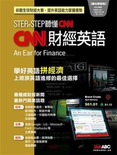 【請看內容說明】Step by Step 聽懂CNN財經英語 @99