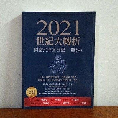 《2021世紀大轉折》─趨勢轉折大師林隆炫惟一巨著 (2手)