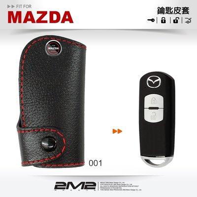 【2M2鑰匙皮套】MAZDA CX-3 CX-5 CX-9 馬自達汽車 智慧型鑰匙 鑰匙 皮套 鑰匙包 鑰匙皮套 台中市