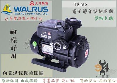 【94五金】♠限量促銷♠ 大井WALRUS TS400 1/2HP 電子靜音型抽水機 不生鏽水機 抽水馬達 泵浦