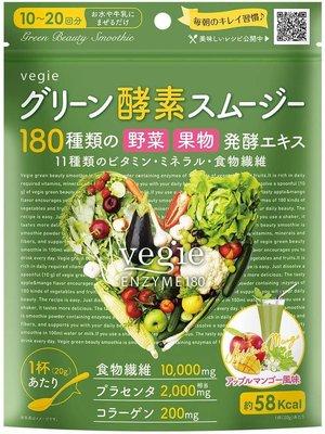 日本原裝 Vegie Barrier 180種類 酵素 青汁 醣脂分離法 餐前必食 補充 蔬菜 營養  【全日空】