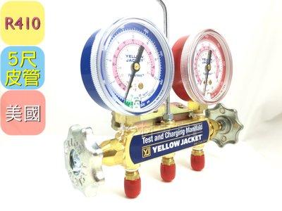 《美國YELLOW JACKET雙錶組》No.40939 R410A 冷媒錶 黃傑克 冷氣冷凍空調 專業工具