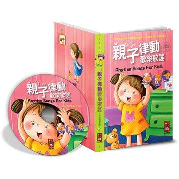 【大衛】親子律動歡樂歌謠(1書1CD) 親子互動