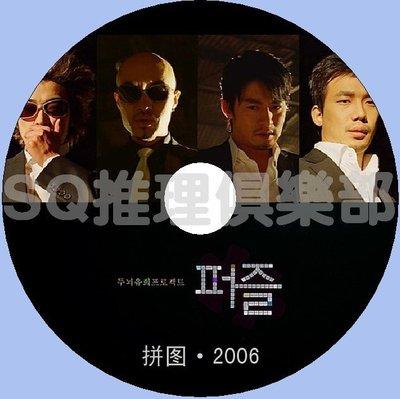 2006韓國懸疑驚悚片DVD:拼圖(Puzzle)[文盛瑾/朱鎮模]DVD