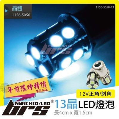 【brs光研社】1156-5050-13 特價 1156 5050 13晶 正角 斜角 單芯 LED 燈泡 方向燈