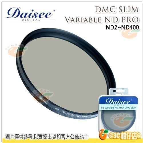 @3C 柑仔店@ 送拭鏡紙 Daisee Variable ND PRO 49mm 49 可調式多層膜減光鏡 澄翰公司貨