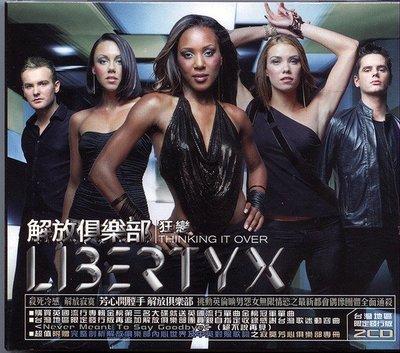 【嘟嘟音樂2】解放俱樂部 Liberty X - 狂戀 Thinking It Over  (全新未拆封/西洋)