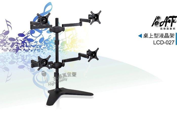高傳真音響【 LCD-027】桌上型液晶電視架 【適用】14-24吋電視 左、右各雙螢幕 台灣製造 可俯仰30度 LCD