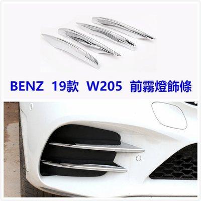 BENE 賓士 W205 霧燈 裝飾 面板 貼片 卡夢 碳纖 Carbon 燈 C200 C250 C300 AMG