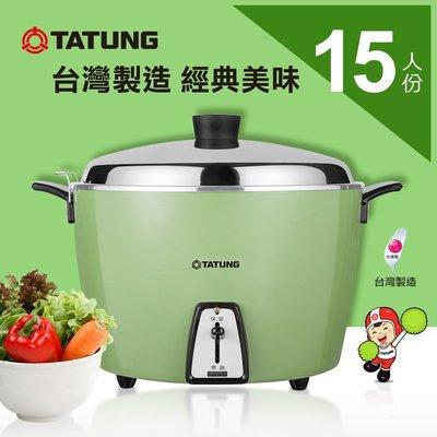 TATUNG 大同 15人份 電鍋 TAC-15L-DG 綠色 自取價$2830