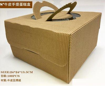 【無敵餐具】8吋牛皮蛋糕盒(240X240X135mm)蛋糕盒/紙盒/手提盒 另有8吋【CH065】