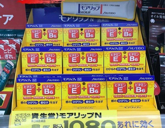 【10.years】 Shiseido/資生堂 口角唇炎 修護 滋潤 防幹燥 保濕唇膏