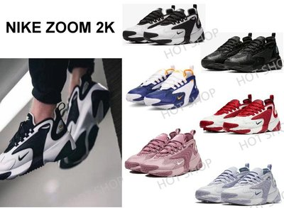 NIKE ZOOM 2K 老爹鞋 慢跑鞋 黑白 全黑 藍 紅 粉 紫 厚底 增高 運動鞋 休閒鞋 男鞋 女鞋
