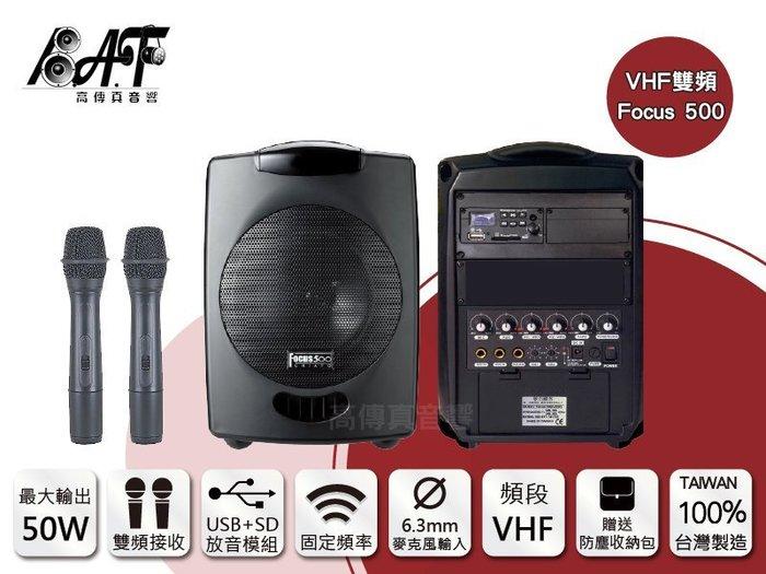 高傳真音響【Focus 500】UHF/雙頻擴音機│USB+SD【搭】兩支手握麥克風【贈】包