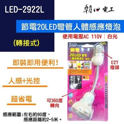 【生活家便利購】《附發票》朝日電工 LED-2922L 節電20LED彎管人體感應燈泡(轉接式) 白光 110V 屋內用 台南市