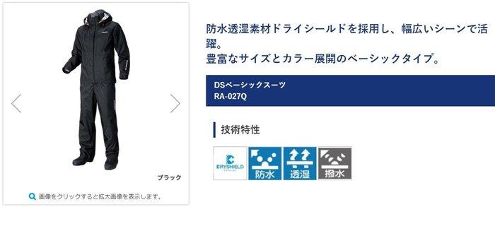 五豐釣具-SHIMANO 最新款薄的雨衣套裝CP值最高RA-027Q 特價2100元