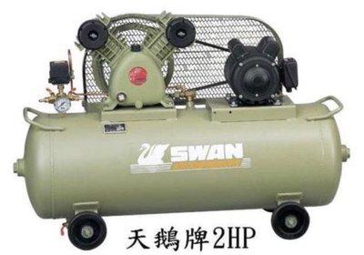 天鵝牌全新2HP皮帶式空壓機85L.熱賣中免運費