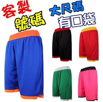 團購免運 客製 印號 隊名 籃球服 球衣 球褲 背心 10色 有口袋 大尺寸 LOGO 林書豪 NBA 勇士 CURRY