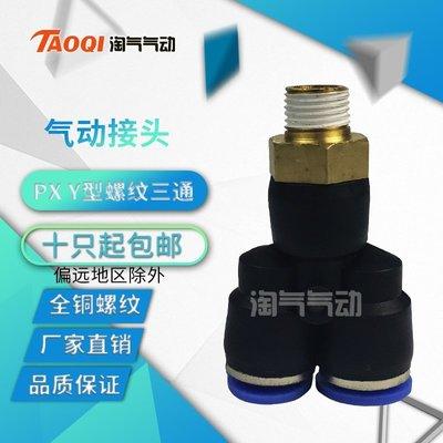 可可小鋪-氣管快速接頭10只裝 氣動快插PU氣管接頭Y型螺紋三通PX8-02-6-010#電力金具 #焊接設備及材料